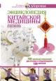 Энциклопедия китайской медицины. 700 китайских упражнений для лечения и предотвращения 100 болезней